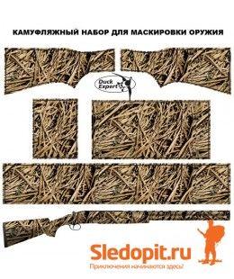 Камуфляжная пленка для двухстволки DUCK EXPERT КАМЫШ-4 ЭКОНОМ