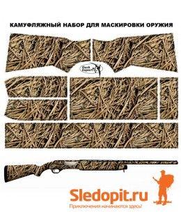 Камуфляжная пленка для полуавтомата DUCK EXPERT КАМЫШ-4 ЭКОНОМ