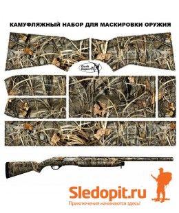 Камуфляжная пленка для полуавтомата DUCK EXPERT КАМЫШ-1 СТАНДАРТ