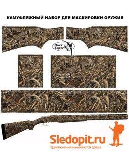 Камуфляжная пленка для двухстволки DUCK EXPERT КАМЫШ-2 ЭКОНОМ