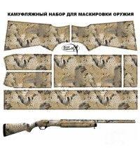 Камуфляжная пленка для полуавтомата DUCK EXPERT ПИТОН ЭКОНОМ