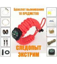 Браслет выживания  ЭКСТРИМ 11 предметов цвет оранжевый